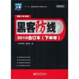 黑客防线(2010合订本)(下半年)