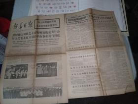 《新华日报》1976年9月17日。(今日六版)