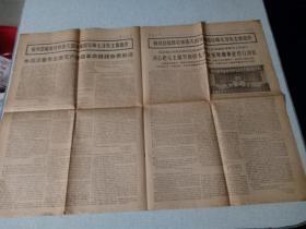 《新华日报》1976年9月12日(这是后4版)