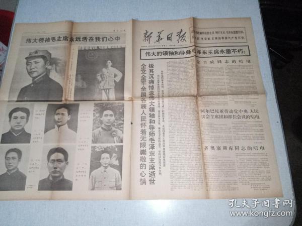 《新华日报》1976年9月11日。这一张是前4版