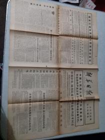 《新华日报》1976年1月10日。周恩来同志逝世追悼会。