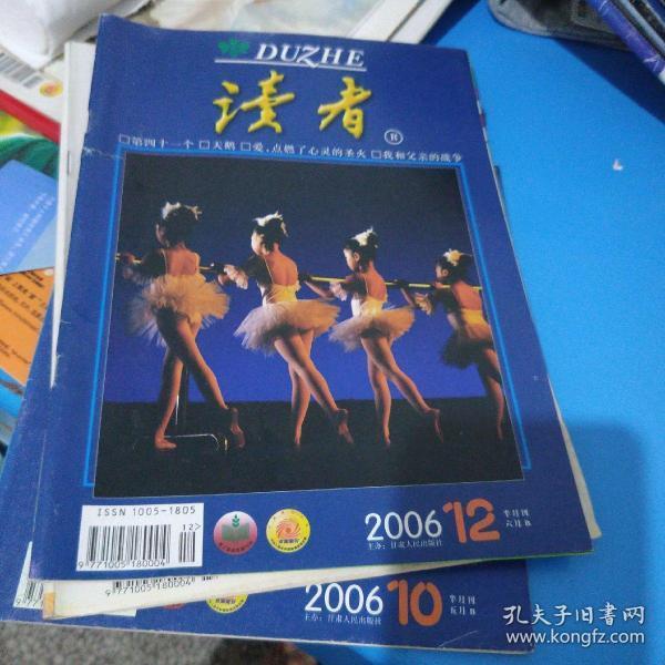 读者   2006年16本。