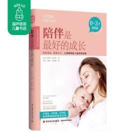 正版 陪伴是最好的成长 法国妈妈轻松育儿经 不可不闹 宝宝健康成长 从容面对分离家庭育儿百科如何教育孩子的书籍