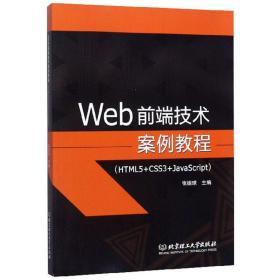 Web前端技术 案例教程(HTML5+CSS3+JavaScript)