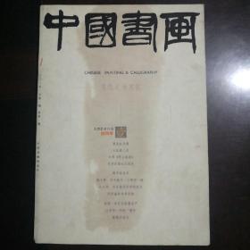 中国书画 创刊号