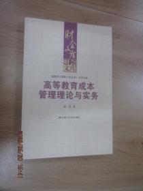 高等教育成本管理理论与实务(全国会计领军人才丛书·学术文库)