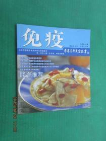 本草养生美食丛书:免疫