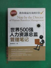 世界500强人力资源总监管理笔记:HR眼中的真实职场 教你洞悉职场