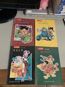 七龙珠(第一集 第二集 第三集 第四集)4册合售