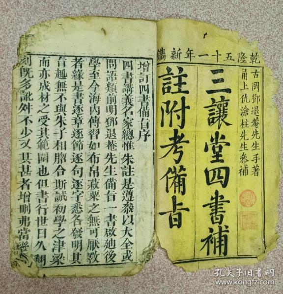 清 乾隆  、嘉庆 、道光、  咸丰  、同冶、 光绪  时期  木刻本线装书11册合让,可以收藏研读,也可以充量装门面