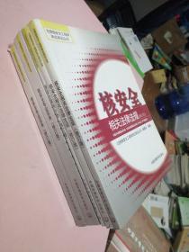 注册核安全工程师岗位培训丛书(修订版)(全套共4册合售:《核安全相关法律法规》、《核安全综合知识》、《核安全专业实务》《核安全案例分析》)
