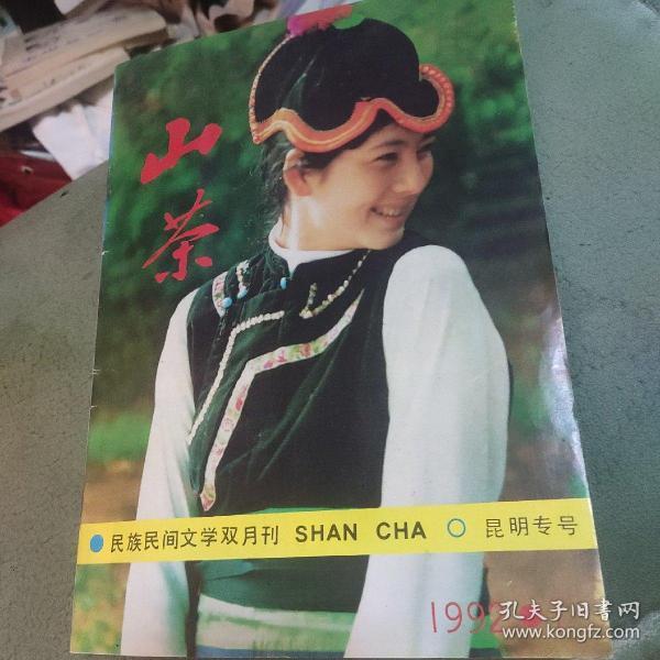 山茶 1992.1昆明专号