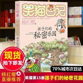 正版笑猫日记第15册孩子们的秘密乐园 笑猫日记单本全集23册第一