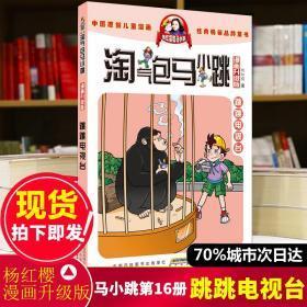 淘气包马小跳漫画升级版第16册跳跳电视台 杨红樱系的书全套校园