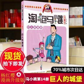 淘气包马小跳漫画升级版第14册巨人的城堡 杨红樱系的书全套校园