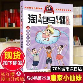 【现货正版】淘气包马小跳唐家小仙妹漫画升级版第25册 杨红樱系