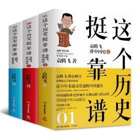 这个历史挺靠谱 全三册 袁腾飞讲历史 袁腾飞的书籍全套正版 袁腾