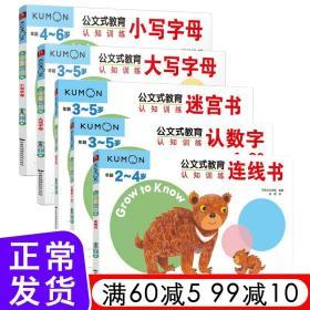 kumon公文式教育认知训练 2-3-4-5-6岁全套5册 日本kumon认数字连
