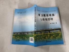 鐵路建設項目標準化管理