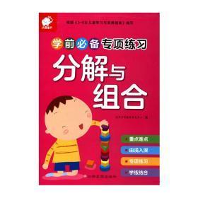 正版 学前专项练习分解与组合幼升小专项练习应用题分解与组合幼