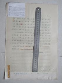北大物理系教授唐子健手稿:平行[中国大百科全书数学辞条]中国工程院院士周志成审稿