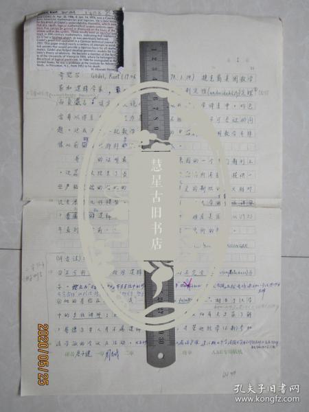 北大物理系教授唐子健手稿:哥德尔[中国大百科全书数学辞条]中国工程院院士周志成审稿