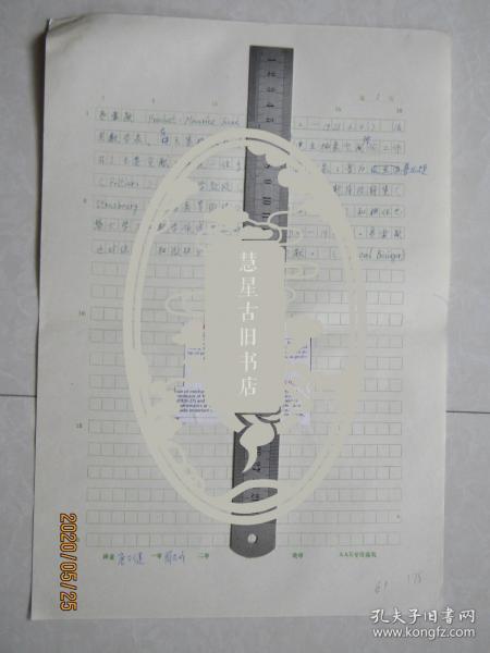 北大物理系教授唐子健手稿:费雷歇[中国大百科全书数学辞条]中国工程院院士周志成审稿
