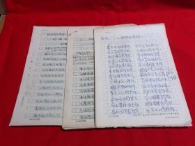 【胡跃先】13,手稿《铜锣招魂歌》共4稿