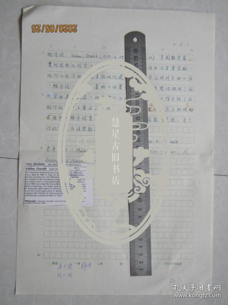 北大物理系教授唐子健手稿:维布伦[中国大百科全书数学辞条]中国工程院院士周志成审稿