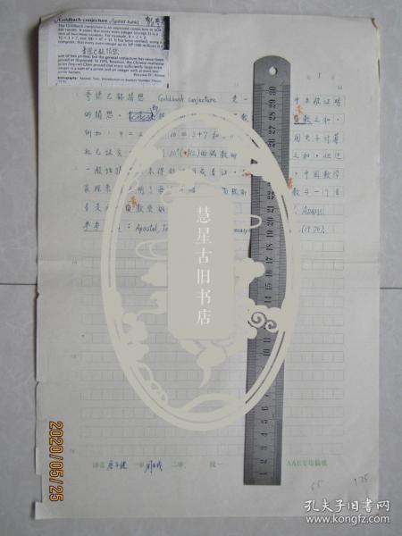 北大物理系教授唐子健手稿:哥德巴赫猜想[中国大百科全书数学辞条]中国工程院院士周志成审稿