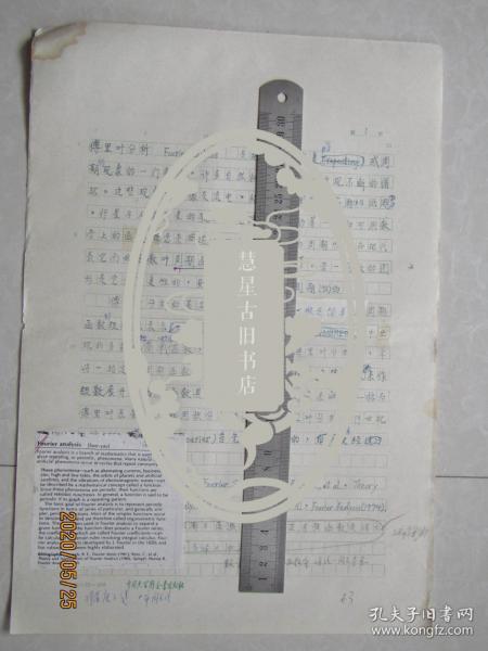 北大物理系教授唐子健手稿:傅里叶分析[中国大百科全书数学辞条]中国工程院院士周志成审稿