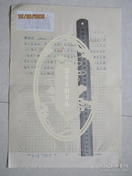 北大物理系教授唐子健手稿:稜锥体[中国大百科全书数学辞条]中国工程院院士周志成审稿