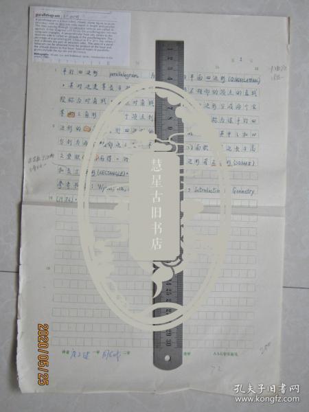 北大物理系教授唐子健手稿:平行四边形[中国大百科全书数学辞条]中国工程院院士周志成审稿