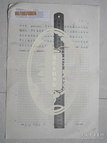 北大物理系教授唐子健手稿:四边形[中国大百科全书数学辞条]中国工程院院士周志成审稿