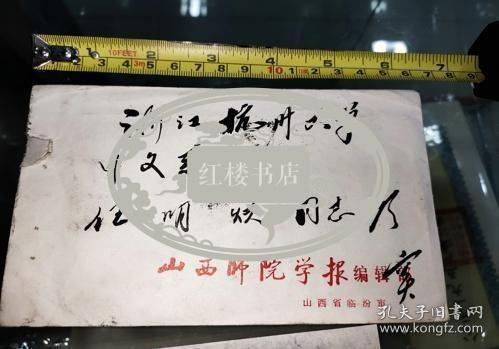 山西-窦楷毛笔信札山西师大导师一通2页上款任明耀杭州大学教授
