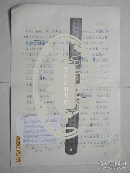 北大物理系教授唐子健手稿:因子[中国大百科全书数学辞条]中国工程院院士周志成审稿