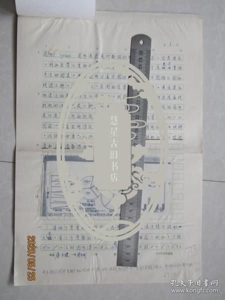 北大物理系教授唐子健手稿:图[中国大百科全书数学辞条]中国工程院院士周志成审稿