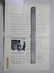 北大物理系教授唐子健手稿:高斯[中国大百科全书数学辞条]中国工程院院士周志成审稿