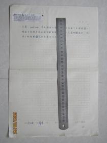 北大物理系教授唐子健手稿:大圆[中国大百科全书数学辞条]中国工程院院士周志成审稿