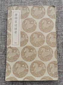 《唐两京城坊考》