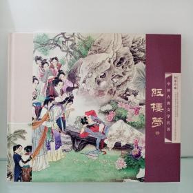 【卖家保真】红楼梦四邮票册大版册
