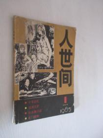人世间     创刊号   1985年