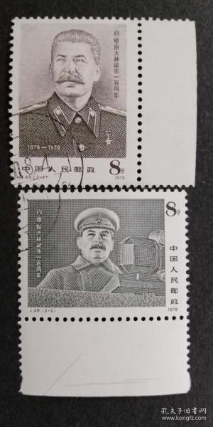 1979年J49斯大林邮票(2全)盖销票 带边纸