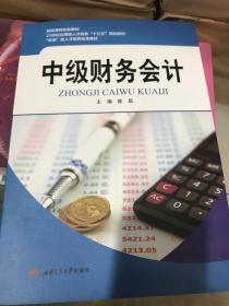 正常 全新 现货。(D28-11)中级财务会计
