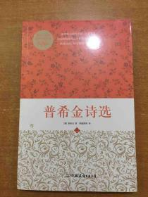 普希金诗选(中小学生必读世界名著系列丛书)