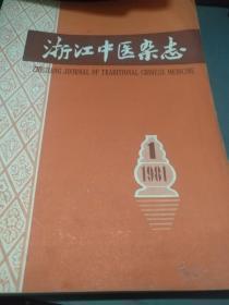 浙江中医杂志1981.1......12-15本收快递费6元