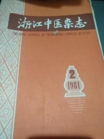 浙江中医杂志1981.2......12-15本收快递费6元