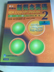 新概念英语练习册2(新版)(此价格20册起卖)