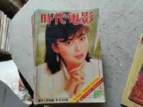 时代电影 1989年第6期