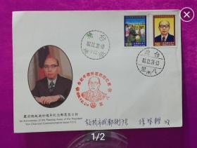 [珍藏世界]纪250严前 邮票首日实寄封